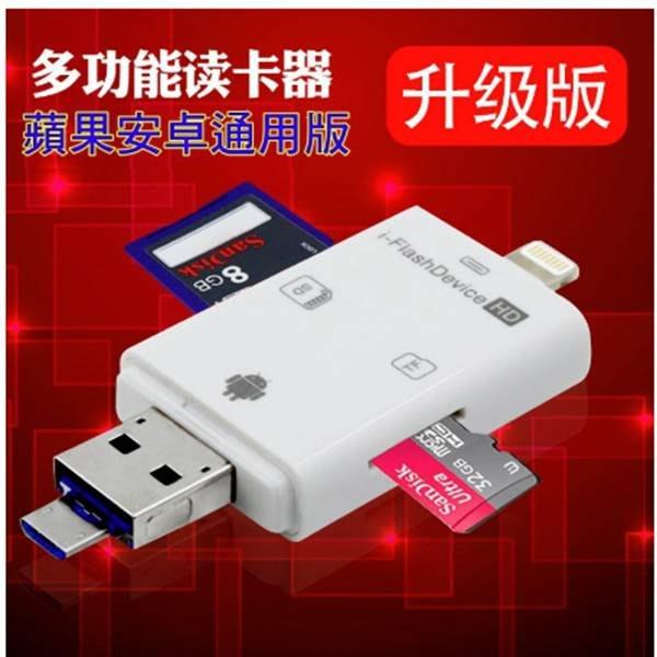 蘋果安卓通用讀卡機 iPhone 三合一 OTG讀卡機 兼容TF/SD/USB/IOS+android 轉接器 加密備份