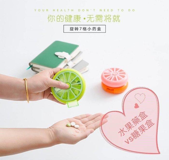 便攜式水果藥盒/糖果盒