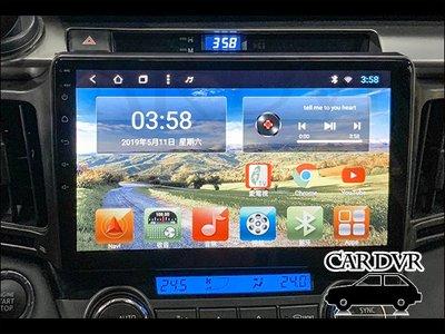 【送免費安裝】Toyota RAV4  12~18 專車專用 安卓多媒體導航機 10吋 安卓機