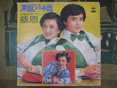 陳秀慧 高義泰 - 彩色橋 - 早期海山 黑膠唱片版 - 301元起標            黑膠16