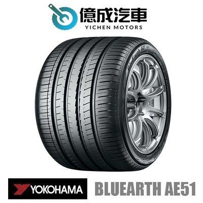 《大台北》億成汽車輪胎量販中心-橫濱輪胎 BluEarth AE51 205/55R17