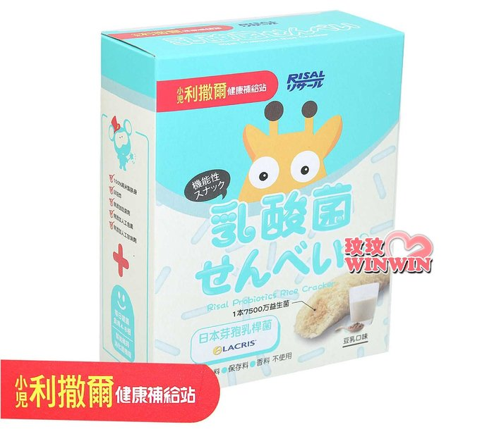 *玟玟*小兒利撒爾 乳酸菌夾心米果豆乳口味8支裝,100%純米製餅身,每支添加日本孢子型乳酸菌150mg好菌多多