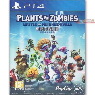 全新現貨 PS4 植物大戰殭屍 和睦小鎮保衛戰 中文英文日文亞版 PvZ Battle Neighbor