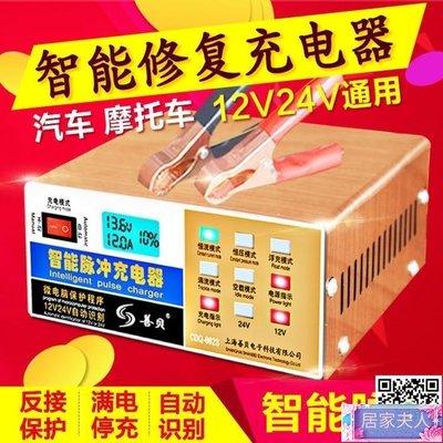 充電機汽車電瓶充電器12V24V伏摩托車蓄電池純銅全智慧通用型自動充電機 MKS【居家夫人】