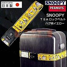 【橘白小舖】(日本製)日本進口 TSA 海關鎖 SNOOPY PEANUTS 密碼鎖 史努比 行李箱束帶 綁帶(黃色款)