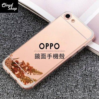 鏡面 自拍 OPPO R9 Plus 保護殼 R9s Plus 手機殼 鏡子 軟殼 保護套 玫瑰金 壓克力 背蓋