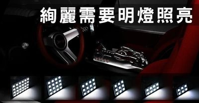 TG-鈦光 LED 5050 SMD 9 pcs 爆亮型室內燈 車門燈 行李箱燈 Focus Mondeo Escape