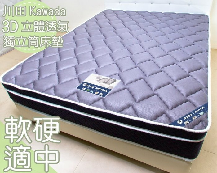 【DH】商品編號 R703商品名稱川田3D立體透氣網布三線雙人6尺獨立筒床墊。厚度29CM備有現貨可參觀。主要地區免運費
