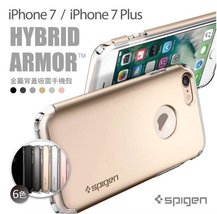 SGP iPhone 8 7 4.7 Plus 5.5 Hybrid Armor 超薄 防摔 防撞 保護殼 手機殼