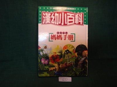 【愛悅二手書坊 05-36】漢幼小百科-植物世界:媽媽手冊 漢幼文化