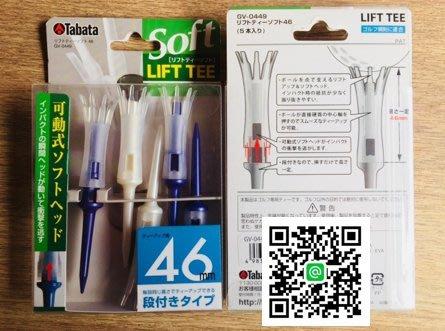 日本原裝Tabata 高爾夫球Tee 46mm 專業選手推薦 #羽毛tee 彈性佳 不易斷