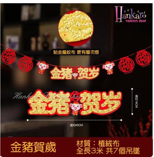 ☆[Hankaro]☆ 春節系列商品精緻植絨金豬賀歲拉花旗串掛飾