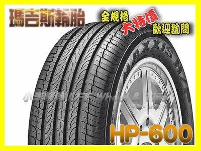 【小李輪胎】MAXXIS瑪吉斯 HP600 215-65-16 215-70-16 235-60-16 235-70-16 265-70-16 SUV 歡迎詢問