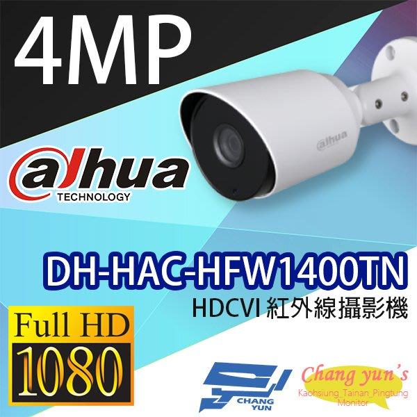 高雄/台南/屏東監視器 DH-HAC-HFW1400TN 400萬畫素 HDCVI紅外線攝影機 大華dahua
