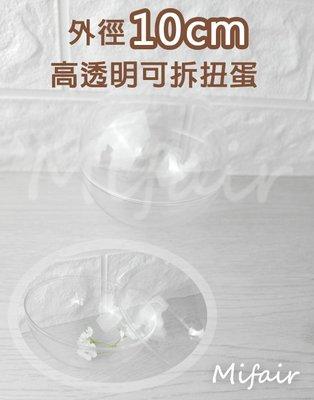 [10cm高透明扭蛋球]10公分扭蛋球抽獎球多色摸彩球彩球摸彩用球活動用乒乓球彩色多色球廣告彩色球遊戲球求婚婚禮
