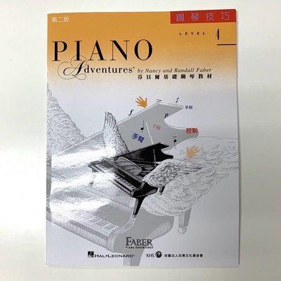 全新芬貝爾 鋼琴技巧4級 Faber Technique & Artistry level 4 第二版 教材