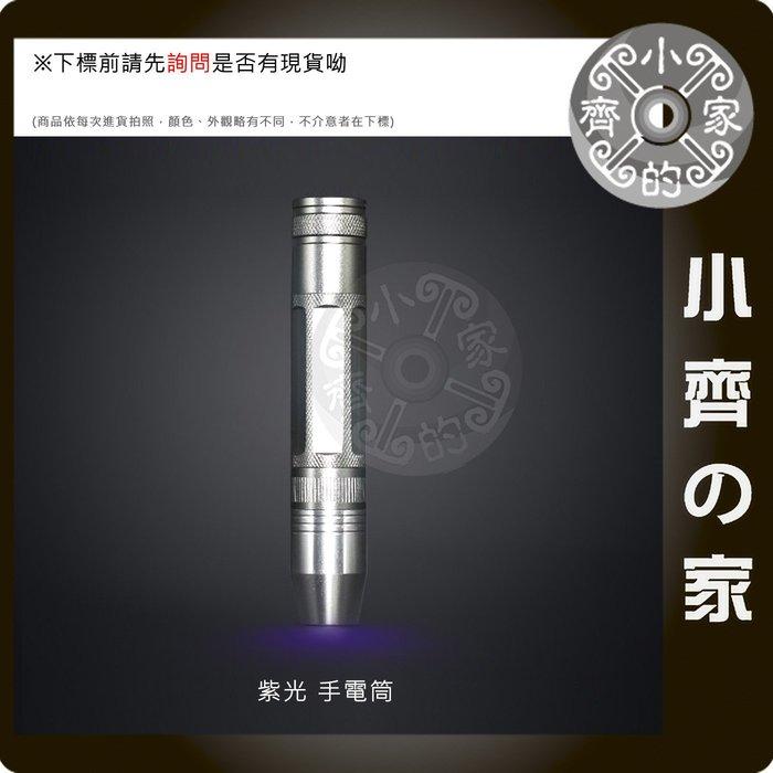 FL-18 螢光劑 檢測筆 燈395紫光手電筒 驗鈔 化妝 護膚品 面膜 檢測燈 小齊的家