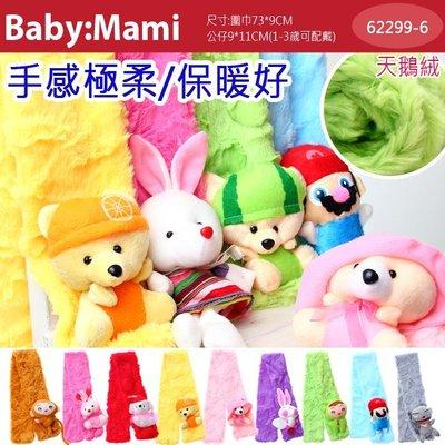 貝比幸福小舖【62299-6】超可愛~立體公仔造型超柔天鵝絨兒童圍巾
