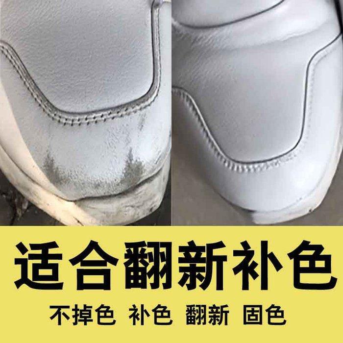 SX千貨鋪-皮革修復真皮包衣皮鞋沙發座椅翻新改色補色漆膏鞋油白色鞋染色劑#皮革修補膏#清潔劑#補色膏#滋養膏#染色劑