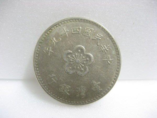 梅花 壹圓 壹元 一元 鎳幣 硬幣 49年 59年 60年 六十一年 至 六十八年 共500枚