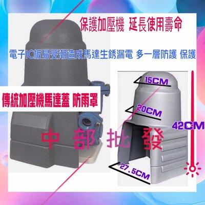 大井 木川 九如 傳統式加壓馬達蓋 加壓機蓋 TP820P  V260 V460 加壓馬達防雨蓋 遮雨罩 防雨罩 保護蓋