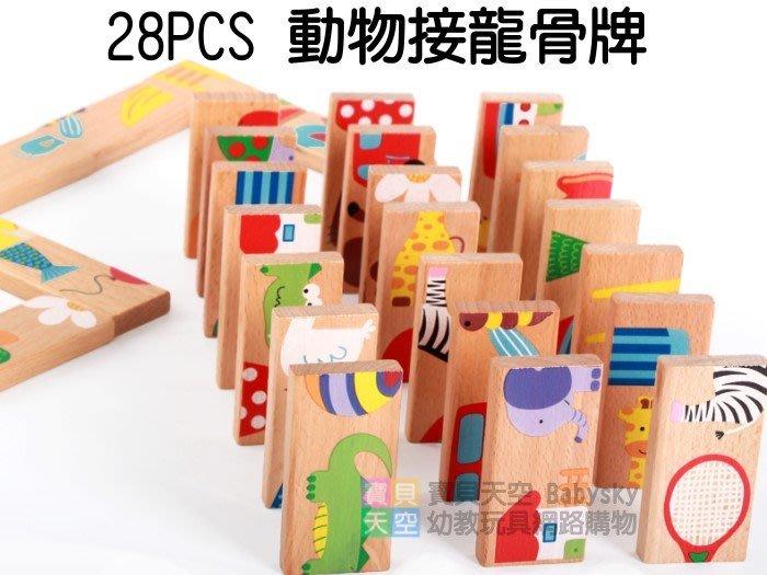 ◎寶貝天空◎【28PCS 動物接龍骨牌】木製多米諾玩具,配對拼圖遊戲,原木櫸木疊疊樂,接龍遊戲玩具