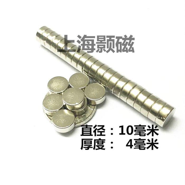港灣之星/強磁鐵圓形強磁鐵D10X4MM稀土永磁王 釹鐵硼超強磁鐵圓形D10*4MM