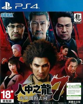 【全新未拆】PS4 人中之龍7 光與闇的去向 YAKUZA LIKE A DRAGON 7 中文版 附首批特典 台中