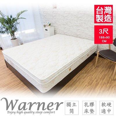 【BNS居家生活館】Warner台灣製頂級三線乳膠獨立筒床墊(3尺單人90x188cm) 床墊/獨立筒 / 單人/獨立筒
