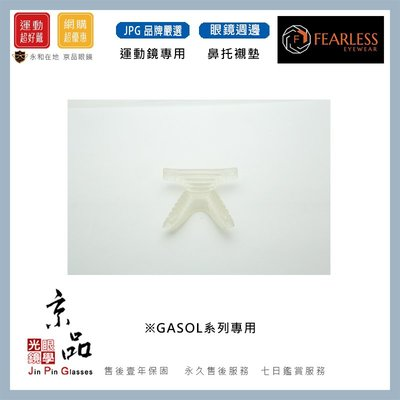 【FEARLESS】GASOL系列 專用鼻托襯墊 白色 運動眼鏡替換周邊 JPG 京品眼鏡