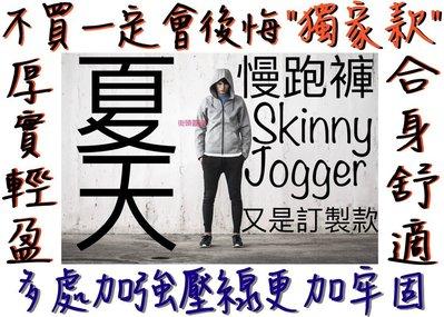 窄管 窄版 jogger 慢跑褲 縮口褲 束口褲 skinny ua nike gildan champion 拉鍊
