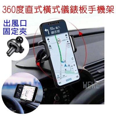 沙鹿批發 360度  直式橫式 儀表板手機架夾GPS導航支架 儀錶板手機架非平板冷氣孔X型鷹爪售USB摩托機車腳踏車充