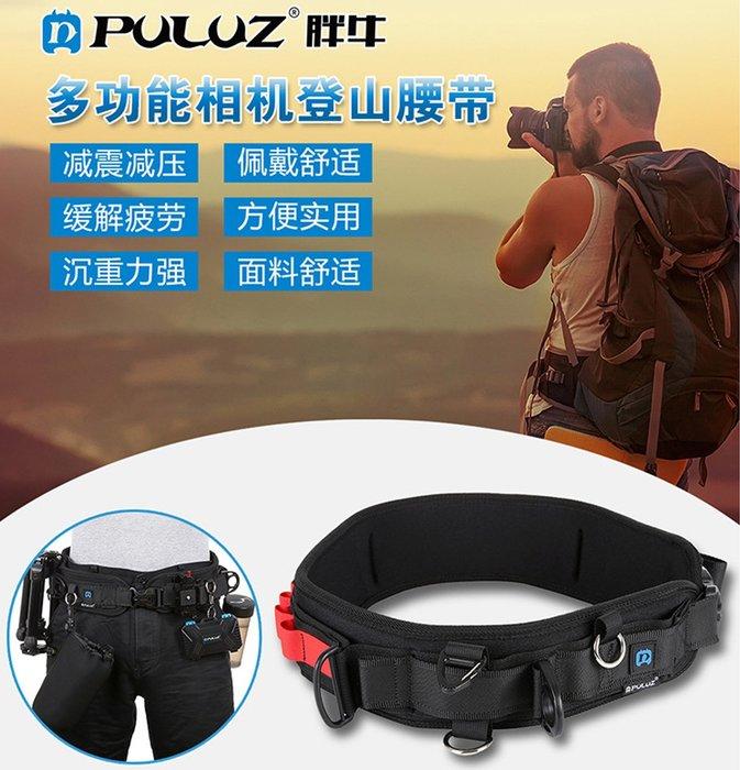 PULUZ胖牛 多功能 攝影腰帶 登山 騎行 腰帶 微單 單眼 相機 固定 快掛 腰帶