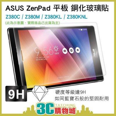 3C購物城-華碩ASUS ZenPad Z380 Z380C Z380KL Z380M Z380KNL 玻璃貼 鋼化貼