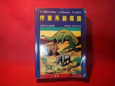 【愛悅二手書坊 05-37】作業系統導論       元聲/譯     維科出版(封面摺痕)