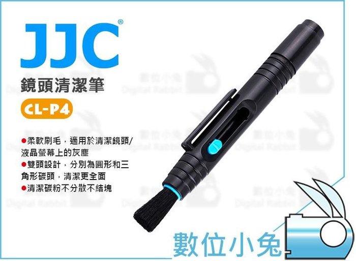 數位小兔【JJC CL-P4 拭鏡筆 公司貨】清潔筆 LENSPEN 雙頭兩用 毛刷 鏡頭 清潔組 觀景窗 CLP4
