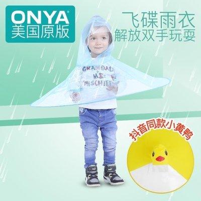 日和生活館 兒童雨衣小黃鴨防雨神器雨衣飛碟寶寶兒童雨傘帽男女童幼兒園小孩S686