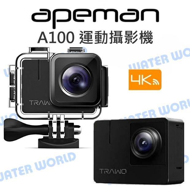 【中壢NOVA-水世界】Apeman A100 4K 防水運動相機 電子防抖 慢動作模式 專業調整 大光圈 公司貨