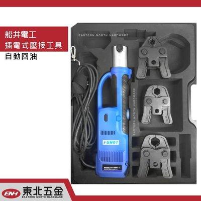 *來電26400最低價~附發票(東北五金)船井 FU-3060 多用途 不鏽鋼管壓接機 壓著機 壓接鉗 壓著鉗
