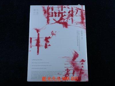 [DVD] - 慢性中毒 Dead Slowly