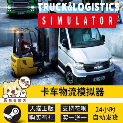 PC正版中文Steam遊戲卡車物流模擬器Truck and Logistics Simulator(788)