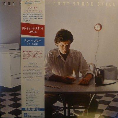 §小宋唱片§ 日版 -Don Henley  - I Can't Stand Still/二手西洋黑膠