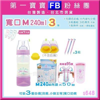 ❤寬口M 240ml 3餐❤第一寶寶拋棄式奶瓶超值組[1可調式奶瓶 3餐封蓋組 M50個內袋補充包 3支防漏夾 1耐熱杯