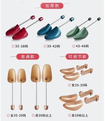 彈簧鞋撐子定型器收納男女高跟鞋皮鞋楦塑料防皺不變形可調節 mj8732TW