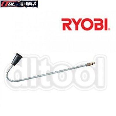 =達利商城= 日本 RYOBI 高壓清洗機 鐵製 彎頭噴水組 彎角噴槍 彎角噴管 /可搭配AJP-1600 洗車機