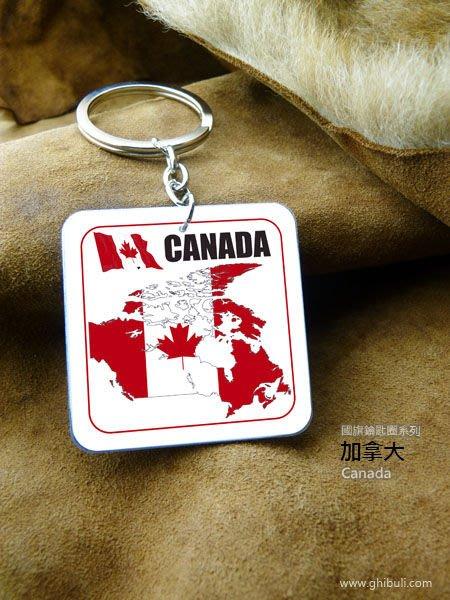 【衝浪小胖】加拿大國旗鑰匙圈/Canada/汽車/機車/超過10國設計圖案可選購搭配