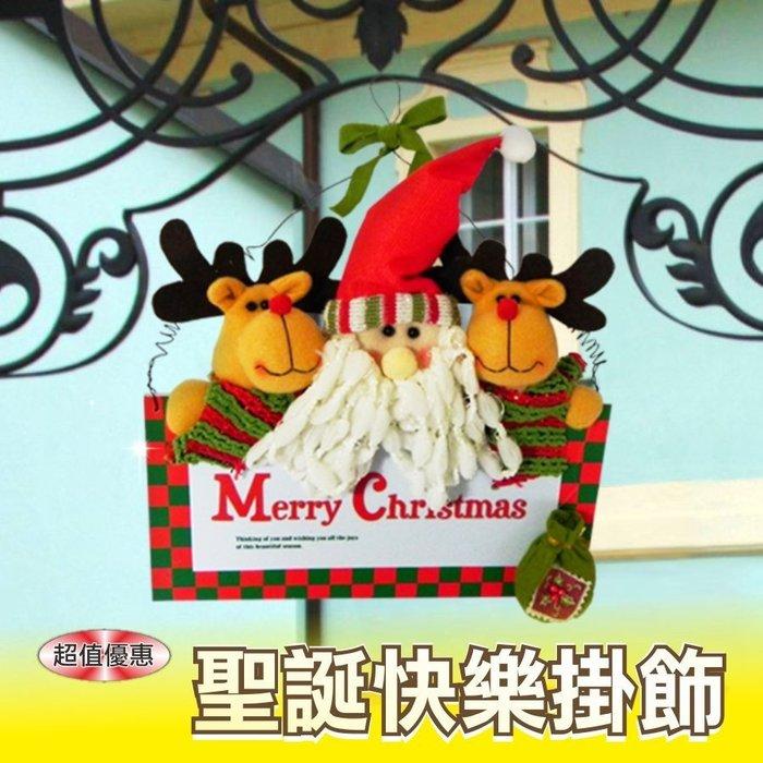 聖誕快樂吊牌 老公公 雪人二款 優惠價 可當掛飾 門牆壁皆可裝飾 讓您擁有濃濃聖誕風【聖誕特區】