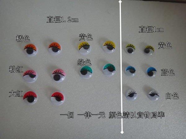 玩偶DIY材料~不織布/ 羊毛氈 拼布 毛線玩偶專用 彩色 活動 眼睛 粘式眼睛 1.2cm 1cm 一個1元