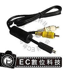 【EC數位】Panasonic 數位相機專用 AV傳輸線 FX01 FX07 FX2 FX3 FX5 FX7 FX8 FX9 FX10 FX11 FX12