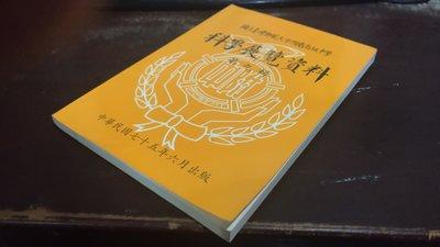 J5-1《好書321KB》【科學人文科普】科學展覽資料 第九輯